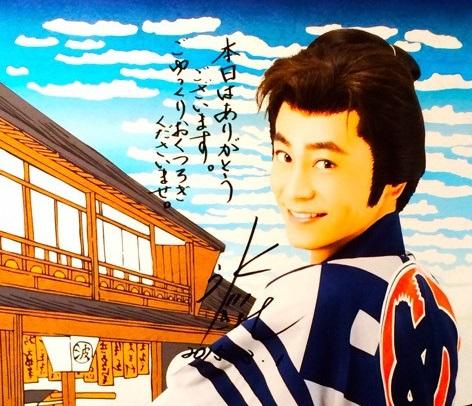明治座 2015 氷川きよし め組の辰五郎 ☆上巻