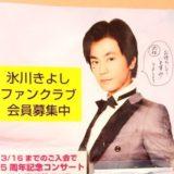 明治座 2015 氷川きよし め組の辰五郎 ☆中巻