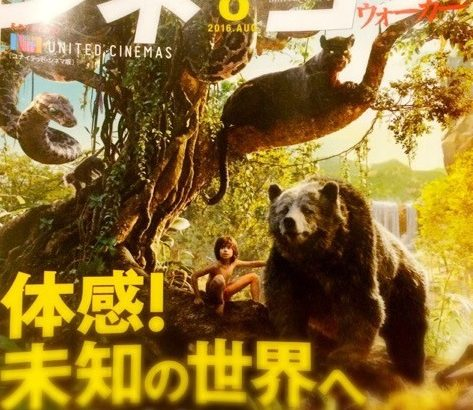 ジャングル・ブック 4DX3D