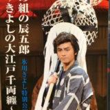 め組の辰五郎 ~きよしの大江戸千両纏~DVD
