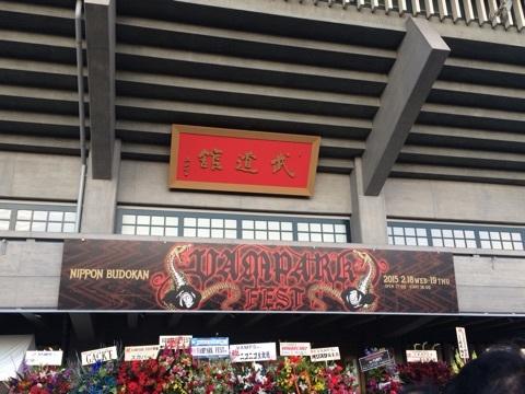 VAMPARK FEST 清春とhyde 2.19