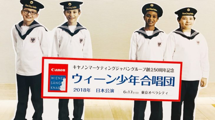 ウィーン少年合唱団