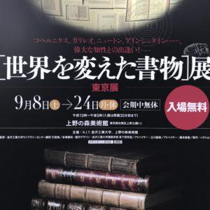 世界を変えた書物展 最終日