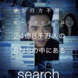 Searching 映画 ネタバレ