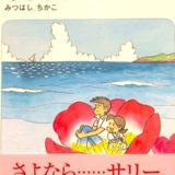 小さな恋のものがたり 最終巻 ネタバレ