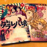 タラレバ最新7巻 ベルばら最新13巻 感想