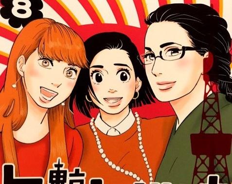東京タラレバ娘 最新 第8巻 ネタバレ