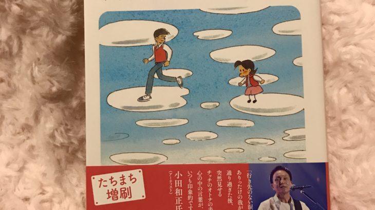 小さな恋のものがたり 最新44巻 続編 ネタバレ