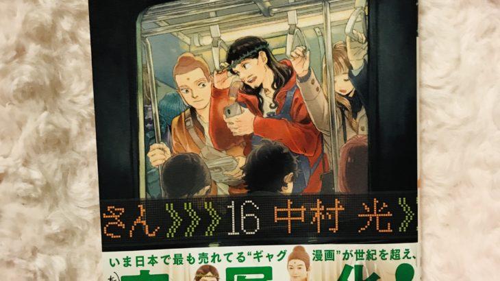 聖☆おにいさん 最新16巻 感想 ミスドのポケモン