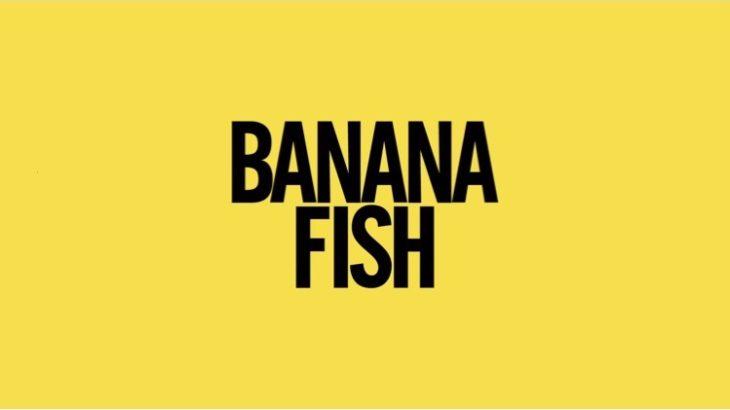 アニメ BANANAFISH(バナナフィッシュ)  最終回 結末 原作と比較