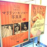マリリン・モンロー 写真展 in 渋谷