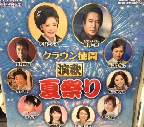 クラウン徳間 演歌夏祭り セキネ楽器65周年
