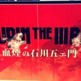 LUPIN THE III 血煙の石川五ェ門