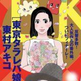 東京タラレバ娘 リターンズ3 最終回【速報】結末 ネタバレ