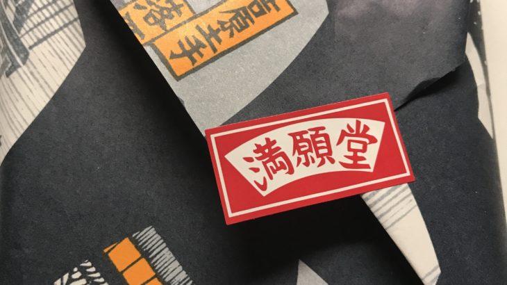 からあげグランプリ最高金賞受賞 奥州いわい 秋葉原・浅草橋/浅草 芋きんつば 満願堂