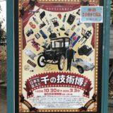明治150周年 日本を変えた 千の技術博@上野 国立科学博物館