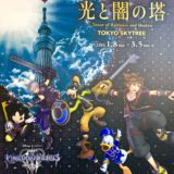 キングダムハーツⅢ in 東京スカイツリー 光と闇の塔 Tower of Radiance and Shadow