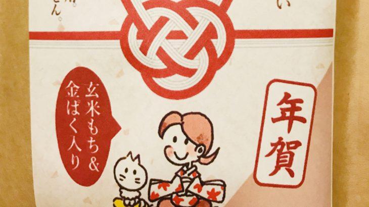 小さな恋のものがたり【チッチのおしるこ】年賀版