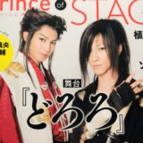 Prince of STAGE プリンス・オブ・ステージ 舞台どろろ 鈴木拡樹×有澤樟太郎