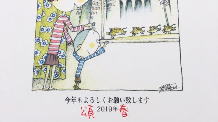 楢喜八/氷川きよし 年賀状