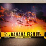 BANANAFISH原画展 in 西武池袋 別館 西武ギャラリー 感想