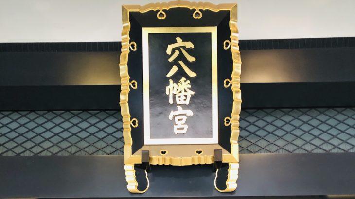 商売繁盛 出世 早稲田【穴八幡宮】