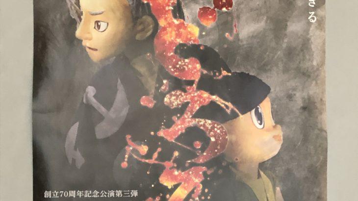 人形劇団ひとみ座 創立70周年記念公演『どろろ』前楽 感想ネタバレ
