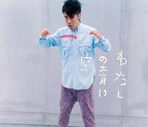わたしの青い空 ザ・ベスト・オブ藤井隆