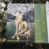 東京藝術大学『藝大コレクション展 2019』 藝大入学式