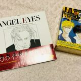 BANANAFISH NEW YORK SENSE and ANGEL EYES 感想