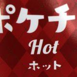 ファミマの新商品 ポケチキ hot 食レポ からあげクンとの違い