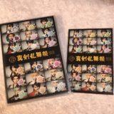 ミュージカル刀剣乱舞 真剣乱舞祭2018 DVD感想 予約特典映像 らぶフェス