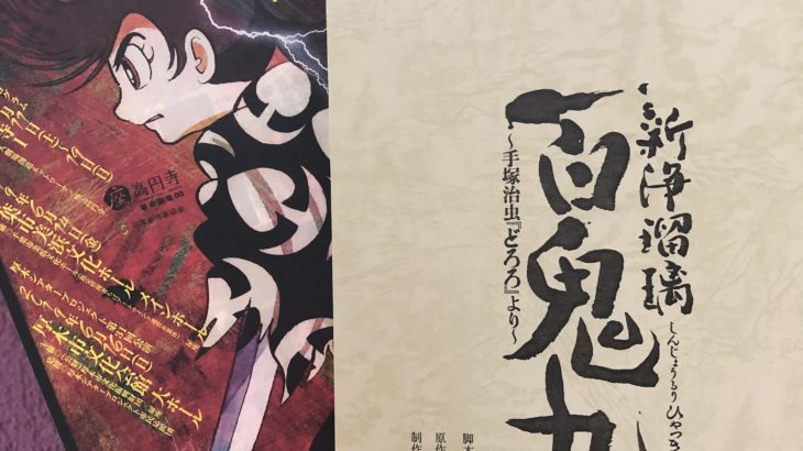 新浄瑠璃百鬼丸 10年ぶりの再演 扉座 公演初日 座・高円寺 感想ネタバレ