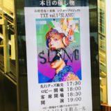 有澤樟太郎主演『SLANG』公開初日 感想 お役立ち情報 他