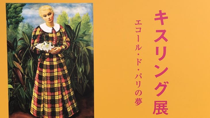 KISLING キスリング展 エコール・ド・パリの夢 感想 旧朝香宮邸 東京都庭園美術館