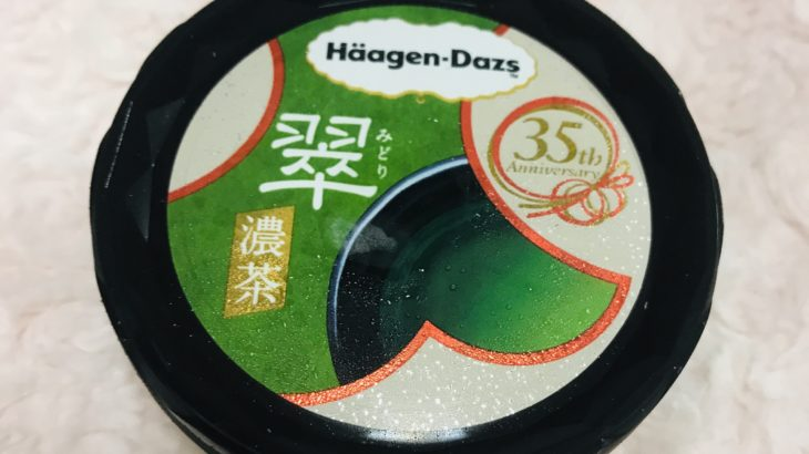 ハーゲンダッツ35周年記念 濃茶『翠』感想 食レポ