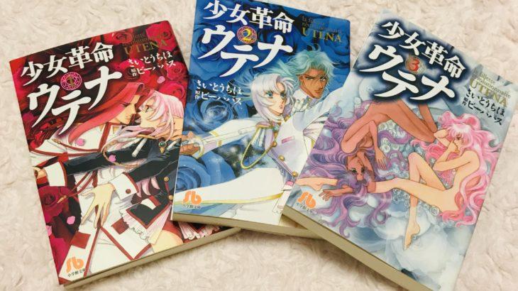 原作コミックス『少女革命ウテナ』感想考察ネタバレ 漫画とアニメの違い 結末