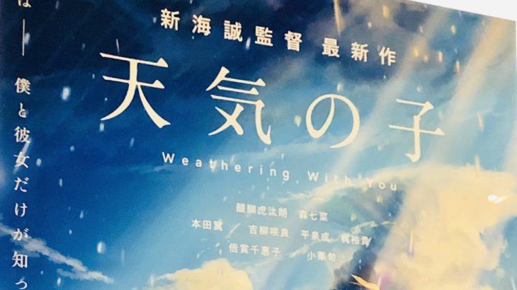 新海誠 最新作『天気の子』weathering with you 感想 考察 完全ネタバレ