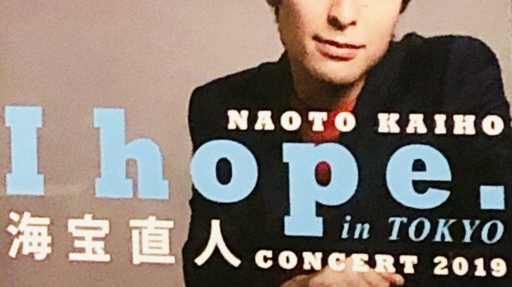海宝直人 コンサート 『I hope.』 in 渋谷Bunkamura 2019 感想