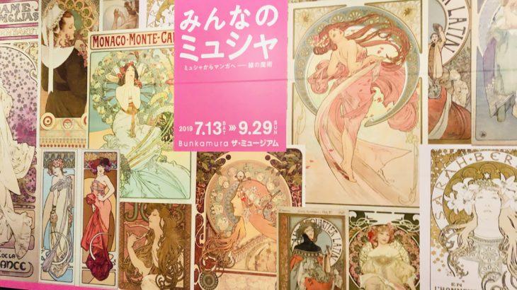 みんなのミュシャ ―ミュシャからマンガへ― 線の魔術 in 渋谷Bunkamura ザ・ミュージアム 感想