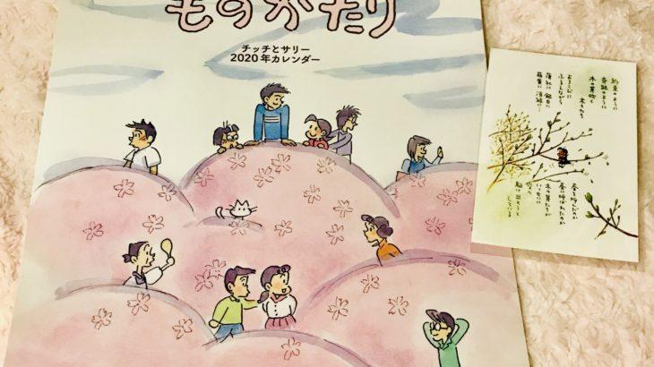 小さな恋のものがたり カレンダー2020