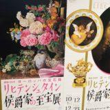 建国300年ヨーロッパの宝石箱『リヒテンシュタイン侯爵家の至宝展』感想