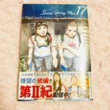 聖☆おにいさん 17巻 感想ネタバレ