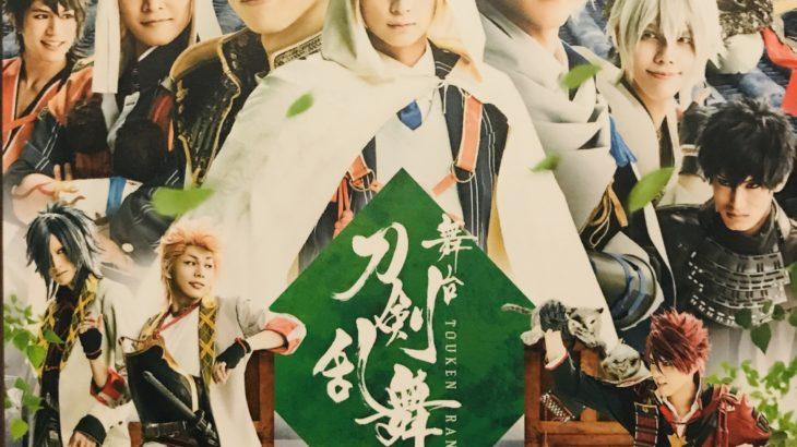 舞台『刀剣乱舞』 慈伝 日日の葉よ散るらむ Blu-ray/DVD 刀ステ 特典映像 感想ネタバレ