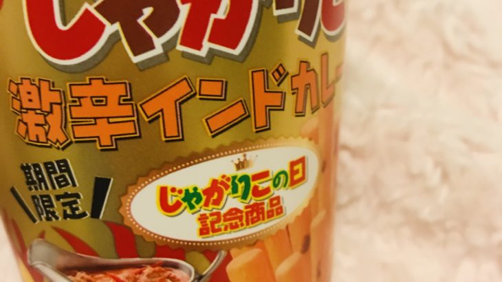 じゃがりこの日 記念商品『激辛インドカレー味』感想 食レポ