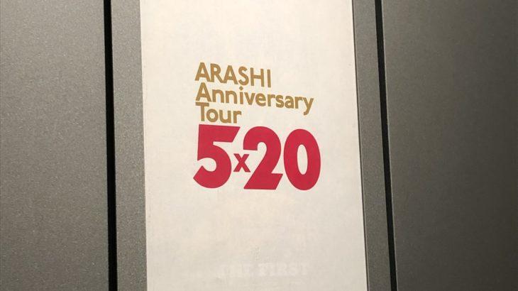 嵐 Anniversary Tour 5×20 Final オーラス ライビュ 【人生初ジャニーズコンサート】 感想