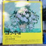 上野の森美術館『ゴッホ展』2019-2020 最終日 感想レポ