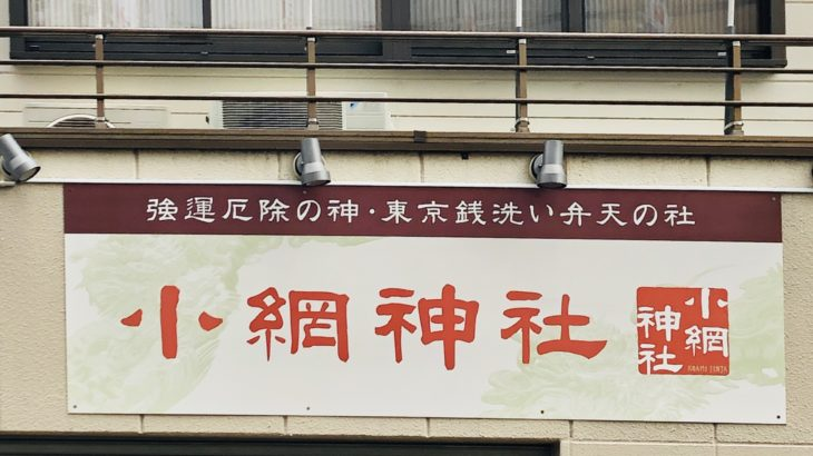 最強!強運&金運上昇パワースポット【小網神社】感想レポ