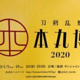 刀剣乱舞『本丸博2020』開催初日 池袋サンシャインシティ 感想レポ お役立ち情報