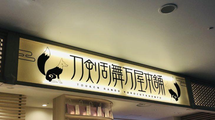 新生 渋谷パルコ『刀剣乱舞万屋本舗』感想レポ